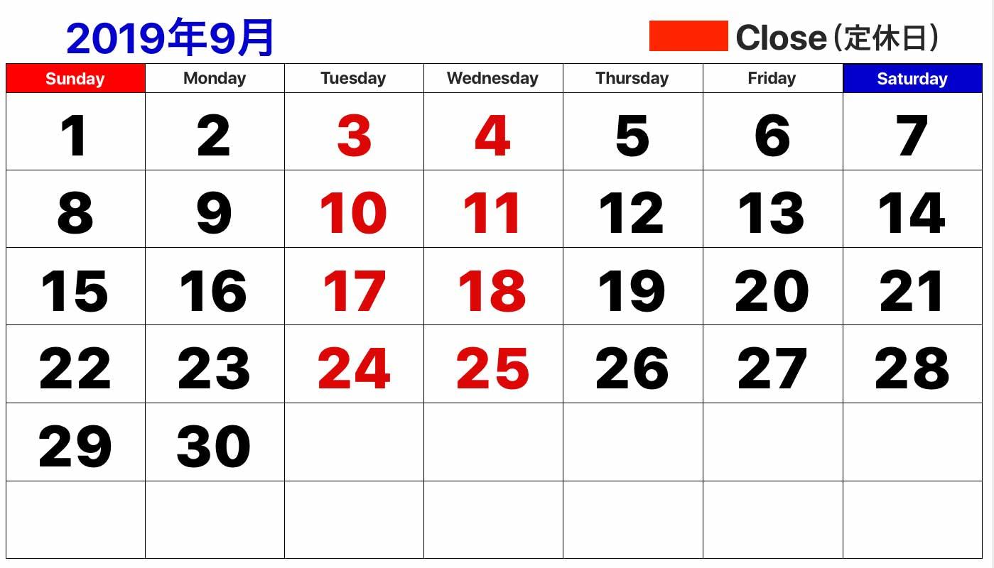 9月のカレンダー画像